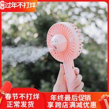 网红风ka抖音喷雾风en(小)风扇带水雾(小)型便携式充电随身可爱女