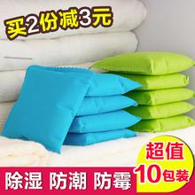 衣柜干ka剂除湿袋防en包房间宿舍室内防霉剂吸湿盒家用除湿剂
