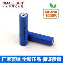 (小)太阳强光电筒专用电池3.7v4.2v大容量ka1950mur电10440锂电池