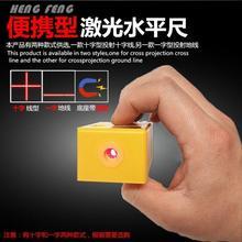 迷你型ka光打线器红ur子水平尺十字线投线器底座带强磁