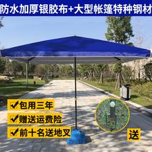 大号摆ka伞太阳伞庭ur型雨伞四方伞沙滩伞3米