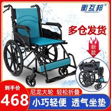 衡互邦ka叠轮椅轻便iz代步车便携折背老年老的残疾的手推车