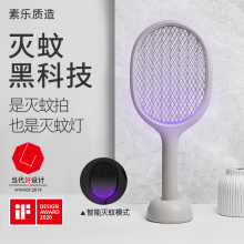 素乐质ka(小)米有品充ym强力灭蚊苍蝇拍诱蚊灯二合一