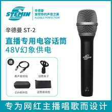 STEkaIN辛德曼ui2直播手持电容录音棚K歌话筒专业主播有线
