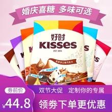 好时之吻巧克力散装kka7ssesal曲奇牛奶零食结婚喜糖混装