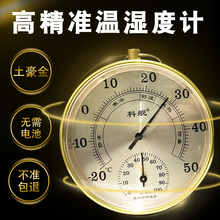 科舰土ka金精准湿度al室内外挂式温度计高精度壁挂式