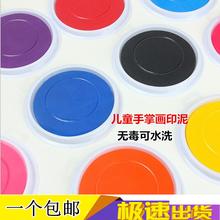 抖音式ka庆宝宝手指al印台幼儿涂鸦手掌画彩色颜料无毒可水洗