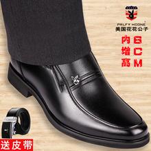 夏季新ka男士皮鞋男ca装内增高男鞋黑色商务休闲透气爸爸鞋子