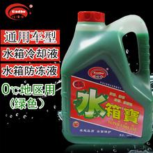水箱宝ka佳得宝四季ca沸防锈绿色红色水箱水冷却液