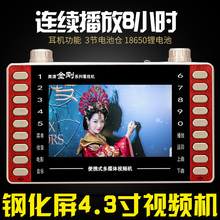 看戏xka-606金er6xy视频插4.3耳麦播放器唱戏机舞播放老的寸广场