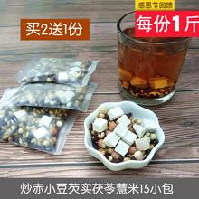 炒赤(小)ka芡实茯苓茶er薏仁芡实  祛泡水 湿茶 红豆茶