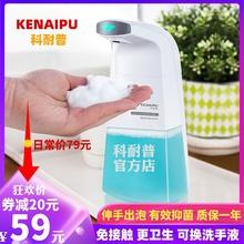 自动感ka科耐普家用er液器宝宝免按压抑菌洗手液机