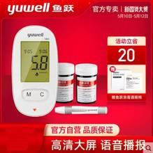 鱼跃5ka0语音播报yu试仪家用试纸医用测血糖的仪器精准血糖仪