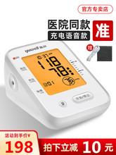 鱼跃电子血压计可充电型6