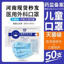 医用外ka口罩宝宝成he(小)孩医疗一次性灭菌医护医科用独立包装
