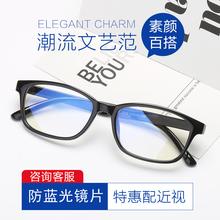 框男潮ka配近视抗蓝hy手机电脑保护眼睛平面平光镜