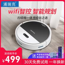 purkaatic扫wh的家用全自动超薄智能吸尘器扫擦拖地三合一体机