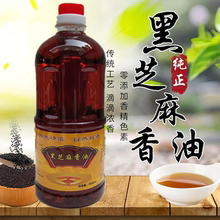 黑芝麻ka油纯正农家ty榨火锅月子(小)磨家用凉拌(小)瓶商用