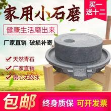 石磨盘ka用磨手工青ao迷你手动(小)型推豆浆米粉。