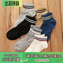 日系外ka纯色二条杠uo袜子春夏季商务经典运动薄式短筒袜男