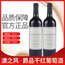 澳之风kb品进口双支nu葡萄酒红酒2支装 扫码价788元