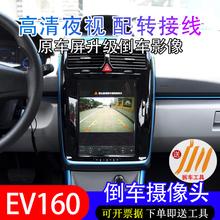 北汽新kb源EV16jt高清后视E150 EV200 EX5升级倒车影像