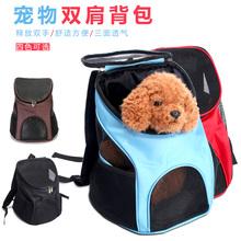 宠物双肩背包kc3出泰迪外ou门的胸前背带包(小)型透气便携猫包