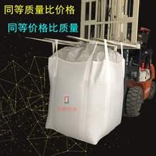 工业加厚耐磨吨kc1吨2吨吨jj用软托盘污泥太空袋编织袋