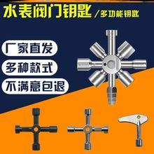 通用型kc能电梯新式hy水表前阀门内六角(小)型多功能