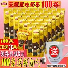立顿奶茶经典醇香浓原味奶茶100kc13装17sg冲饮速溶即溶奶茶粉