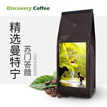 印尼进kd苏门答腊曼bj1新鲜烘焙可现磨黑咖啡粉454g