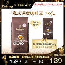 dalkdmayr达bj德国进口意式拼配1kg深度烘焙美式黑咖啡