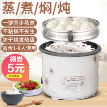 半球型kd式迷你(小)电jw-2-3-4的多功能电饭煲家用(小)型宿舍5升煮