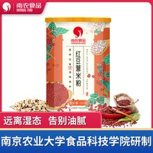 南农红ke薏仁薏米枸mi餐粉粥食品营养饱腹早餐五谷杂粮气550g