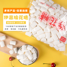 伊高棉ke糖500gng红奶枣雪花酥原味低糖烘焙专用原材料