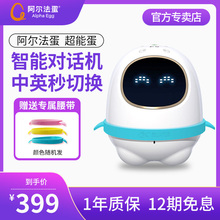 【圣诞ke年礼物】阿le智能机器的宝宝陪伴玩具语音对话超能蛋的工智能早教智伴学习