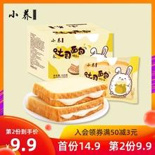 (小)养炼ke司夹心吐司ang(小)面包营养早餐零食(小)吃休闲食品整箱
