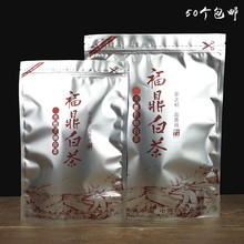 福鼎白ke散茶包装袋hc斤装铝箔密封袋250g500g茶叶防潮自封袋