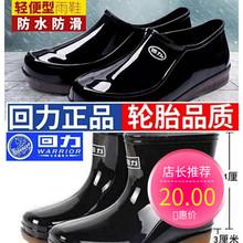 上海正ke回力男女短na时尚四季厨房胶鞋防滑防水鞋中低筒雨鞋