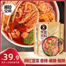 麻辣空ke冒菜底料2de*3袋家用麻辣烫火锅串串香调料包四川特产