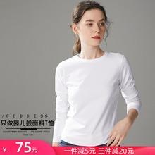 白色tke女长袖纯白on棉感圆领打底衫内搭薄修身春秋简约上衣