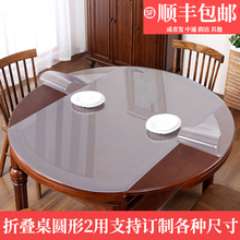 折叠椭ke形桌布透明on软玻璃防烫桌垫防油免洗水晶板隔热垫防水