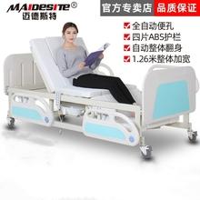 迈德斯ke护理床家用in瘫痪病的老的全自动升降病床电动智能床