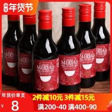 6支西ke牙原瓶进口in酒187ml迷你(小)支干红晚安甜白葡萄酒整箱