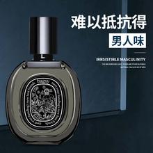 bagkey海神50in柜型男香水持久淡香清新男的味商务白领古龙海洋