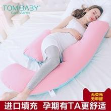 孕妇枕ke护腰侧睡枕in枕睡垫孕期u型睡枕托腹g睡觉神器床抱枕