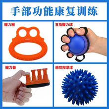 握力球ke复训练器中in老的手部锻炼按摩手指腕握力器