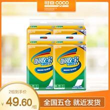可靠吸ke宝成的护理inX90老的用纸尿垫尿不湿产妇垫隔尿垫40片