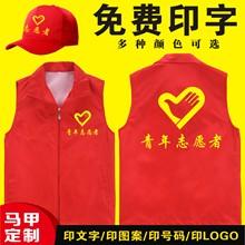 志愿者马甲logke5定制党员in心定做宣传促销服广告衫印字