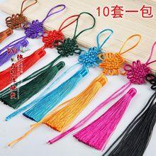 特价diyke2工艺流苏in中国结灯笼汽车挂饰品配件吊须多色穗子